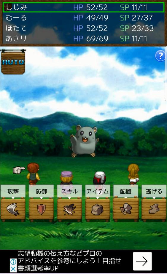 ダンジョンRPG バトル画面
