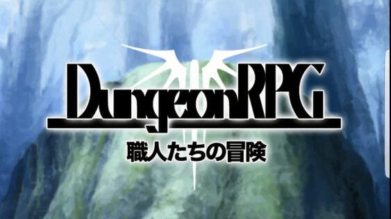 ダンジョンRPG タイトル