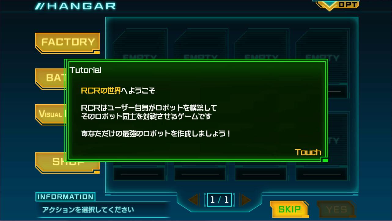 ロボット コンストラクション ゲーム画面