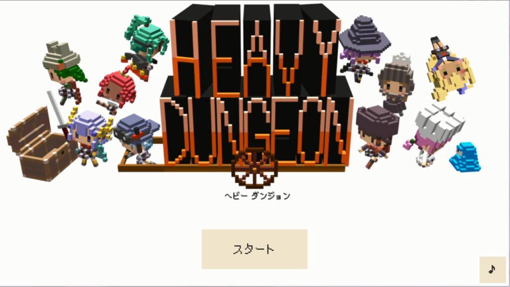 HeavyDungeon タイトル画面