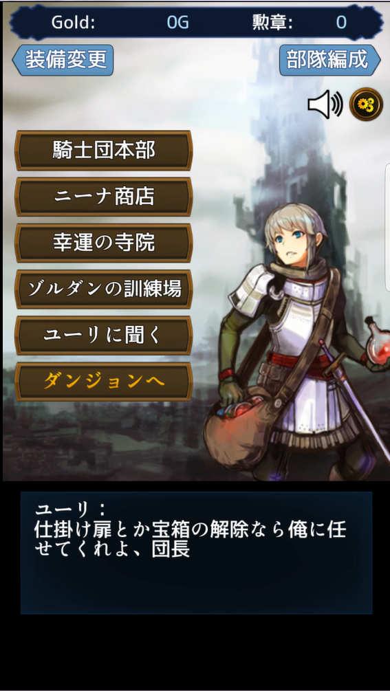 聖杯の騎士団 メイン画面