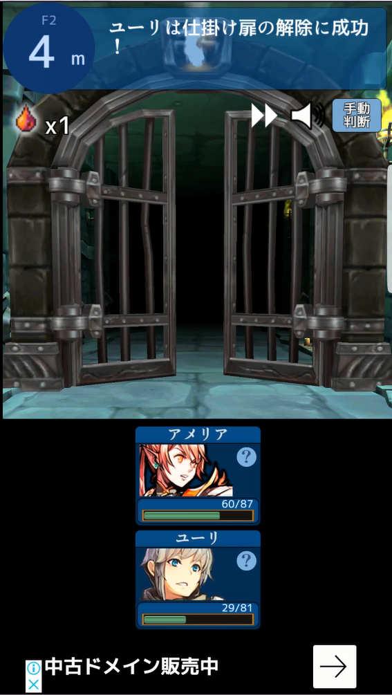 聖杯の騎士団 仕掛け扉