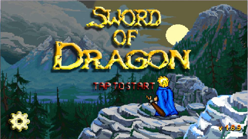 ソードオブドラゴン タイトル画面