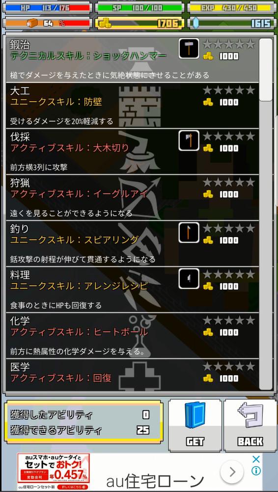 タクティクスRPG スキルも覚えられます