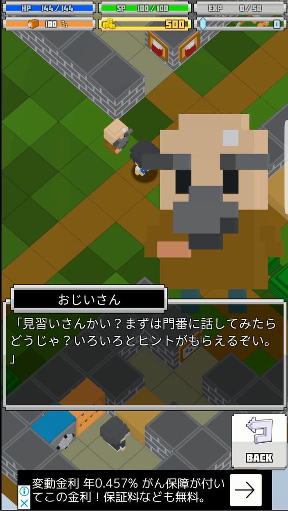 タクティクスRPG おじいさんと会話