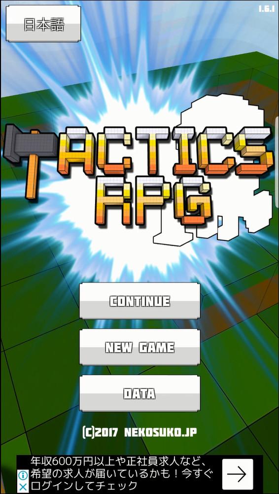 タクティクスRPG タイトル画面