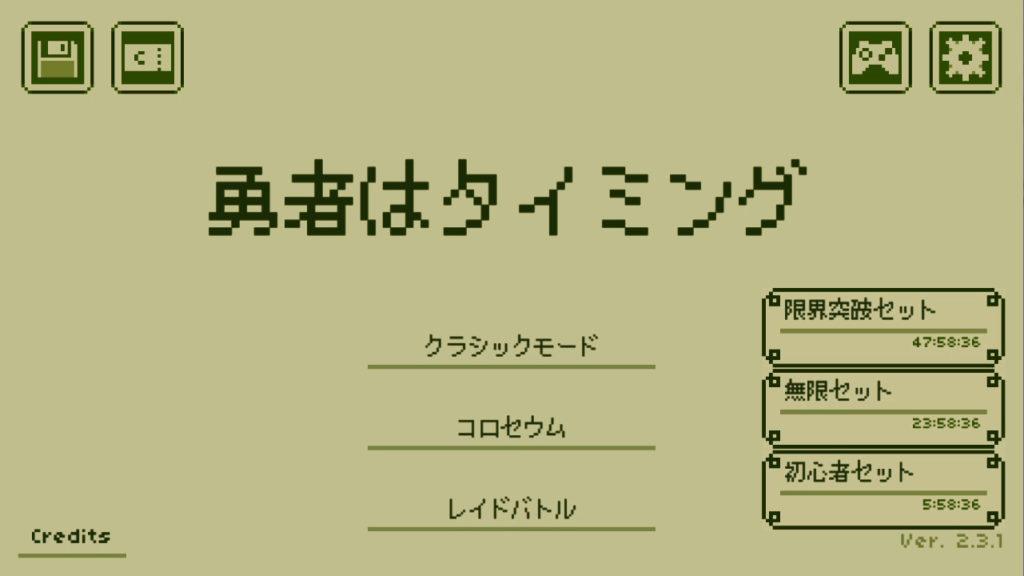 勇者はタイミング タイトル画面