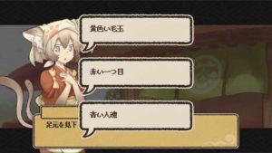 妖シ幻想郷 最初の1匹を選ぼう