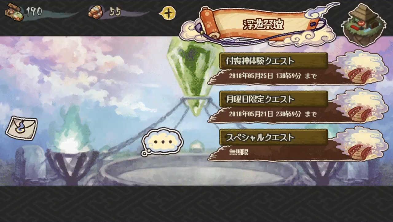 妖シ幻想郷 浮遊大陸