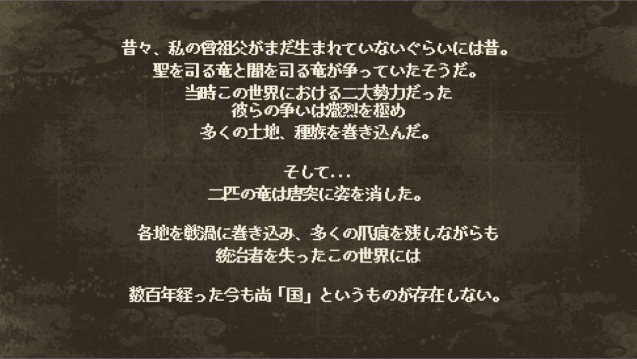 妖シ幻想郷 ストーリー