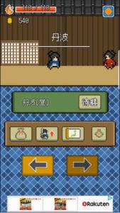 あやかし刀武伝 町は進めば新しい町に立ち寄ります