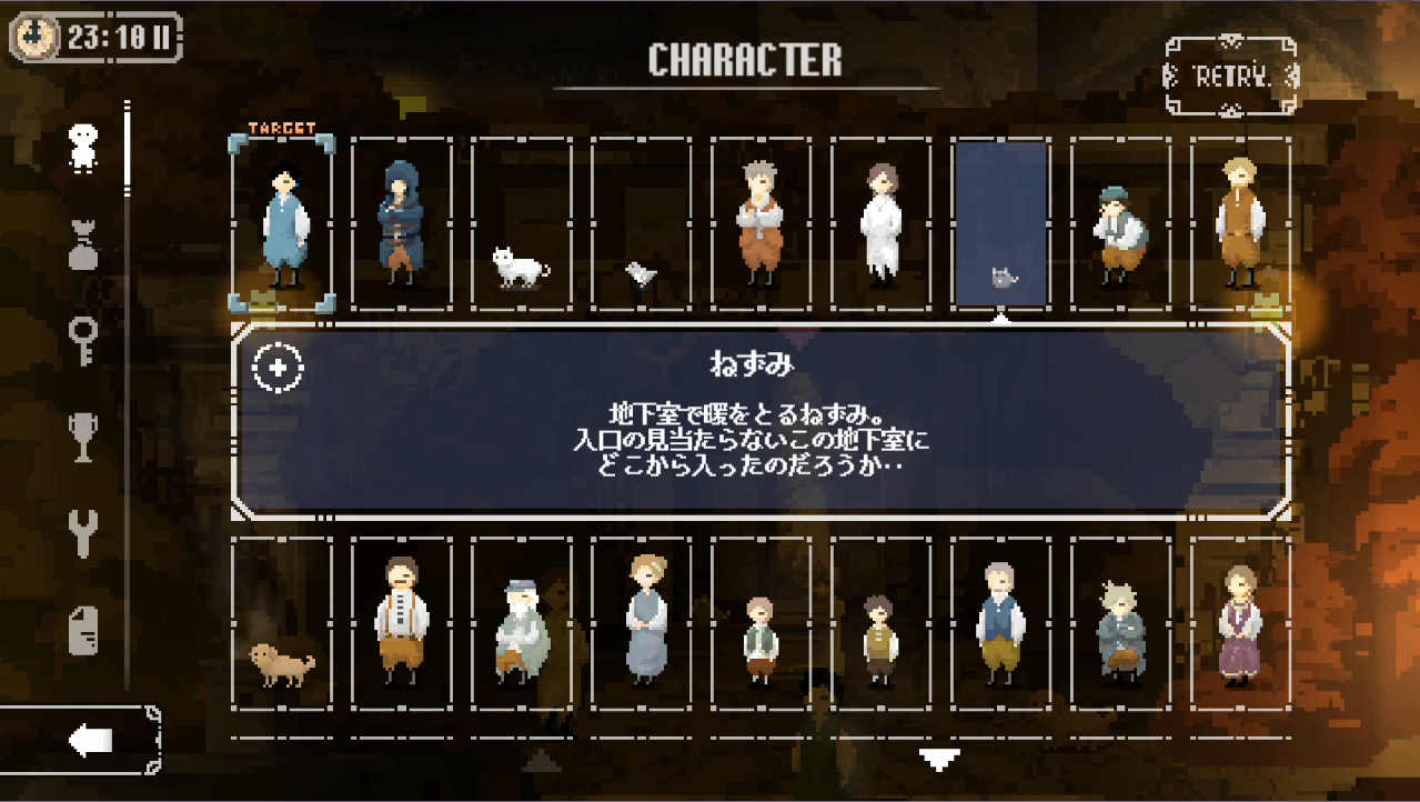 マジョのシマ ターゲット選択画面