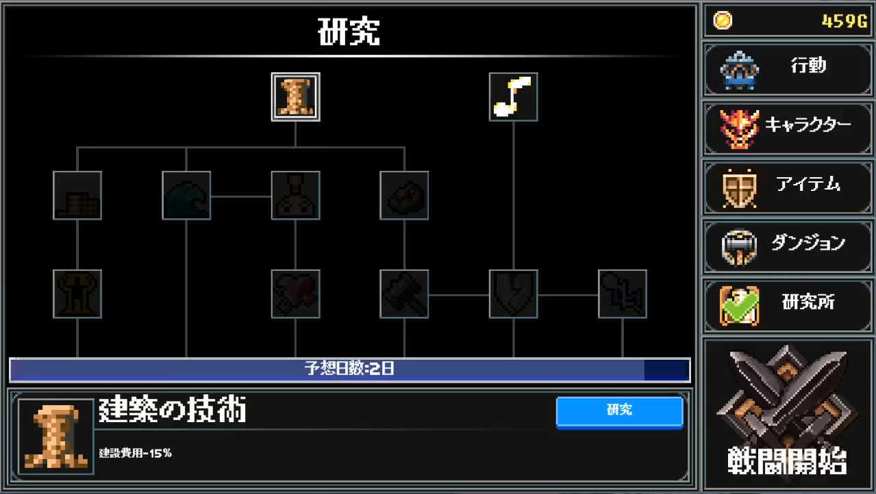 ダンジョン守り 研究所画面
