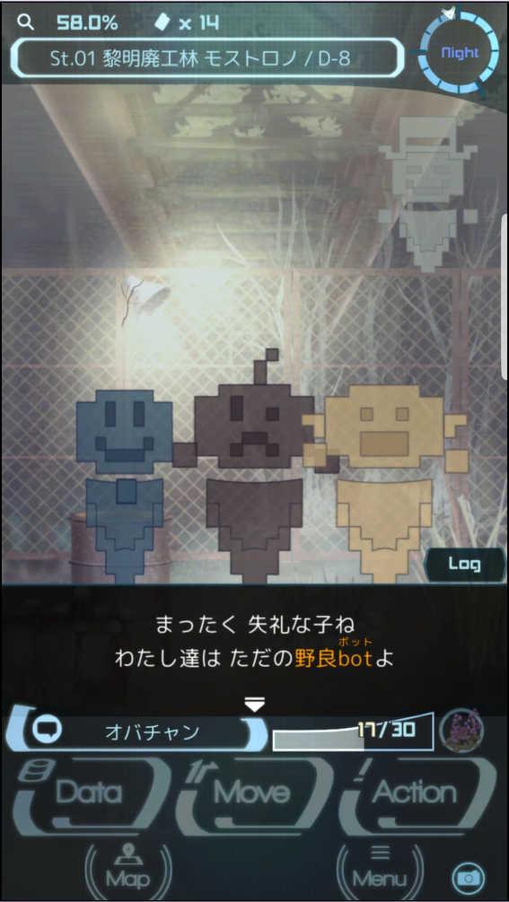 異界探訪記 野良bot達