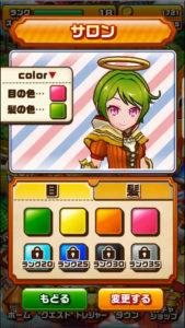 夢幻のラビリズ サロン画面