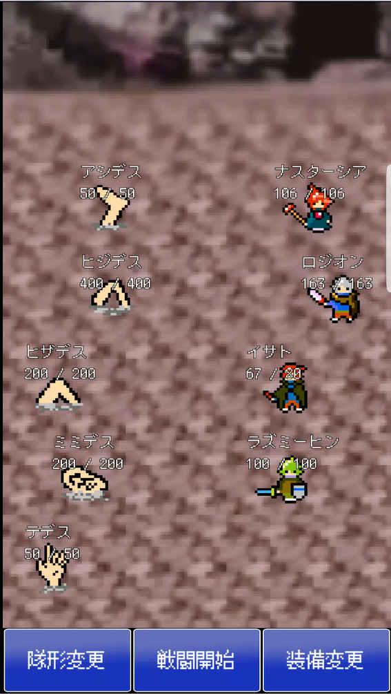 リビルディングサガ 戦闘画面
