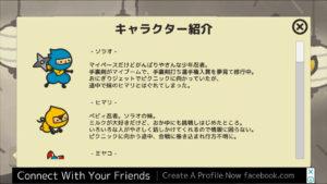 ソラオの手裏剣ショット キャラクター紹介がいい!