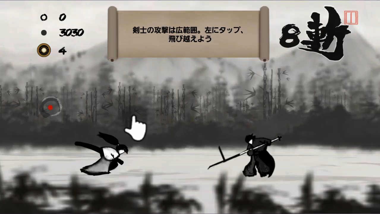 墨剣の侍 剣士の対応はジャンプ斬り