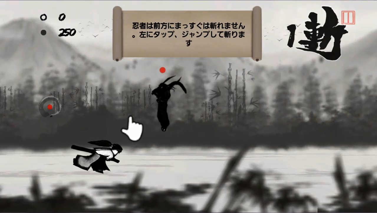 墨剣の侍 忍者はジャンプ斬りをしよう