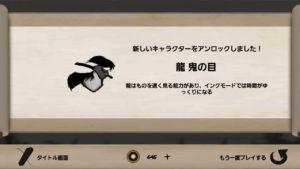 墨剣の侍 鬼の目 龍を獲得!
