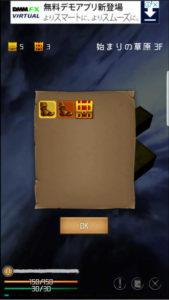 終末エクスプローラー 無事ダンジョンクリア!宝箱のなかみを確認します