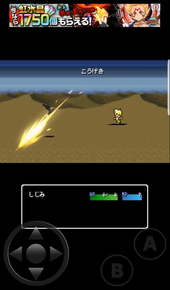 ワンスサーガ 戦闘画面