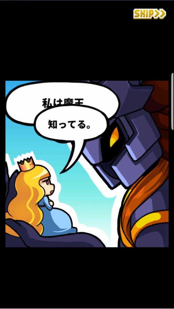 ファインルタップタジー 王女と魔王のやり取りも面白い