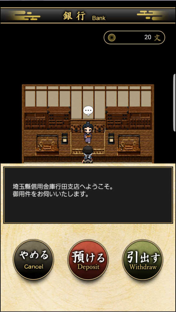 言な絶えそね 行田村にある3つの銀行支店