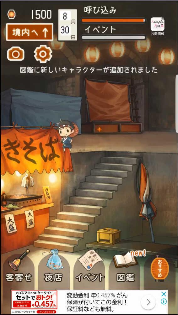 昭和夏祭り物語 タップしたら思い出を落としてくれます