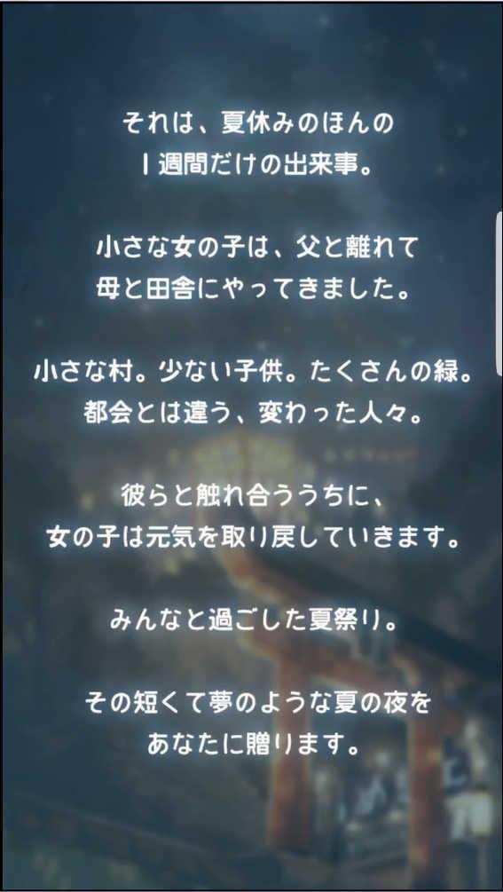 昭和夏祭り物語 ストーリー説明