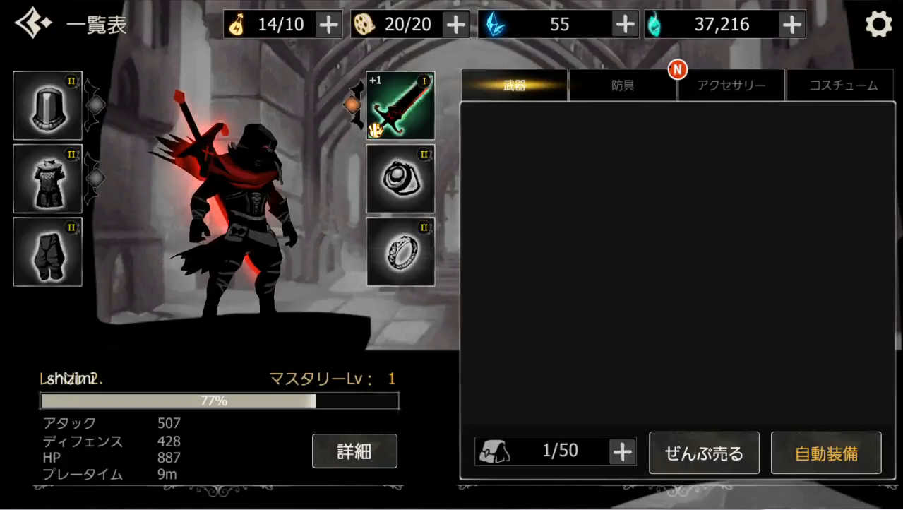 Shadow of Death 装備を変更する事でよりプレイヤーを強化できる