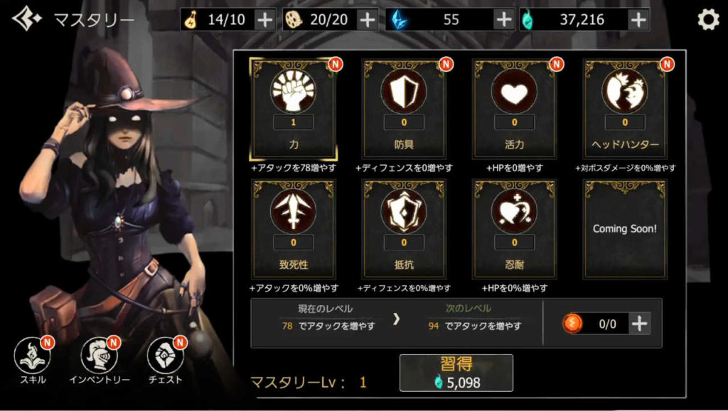 Shadow of Death 基本的な能力値をあげることが出来ます