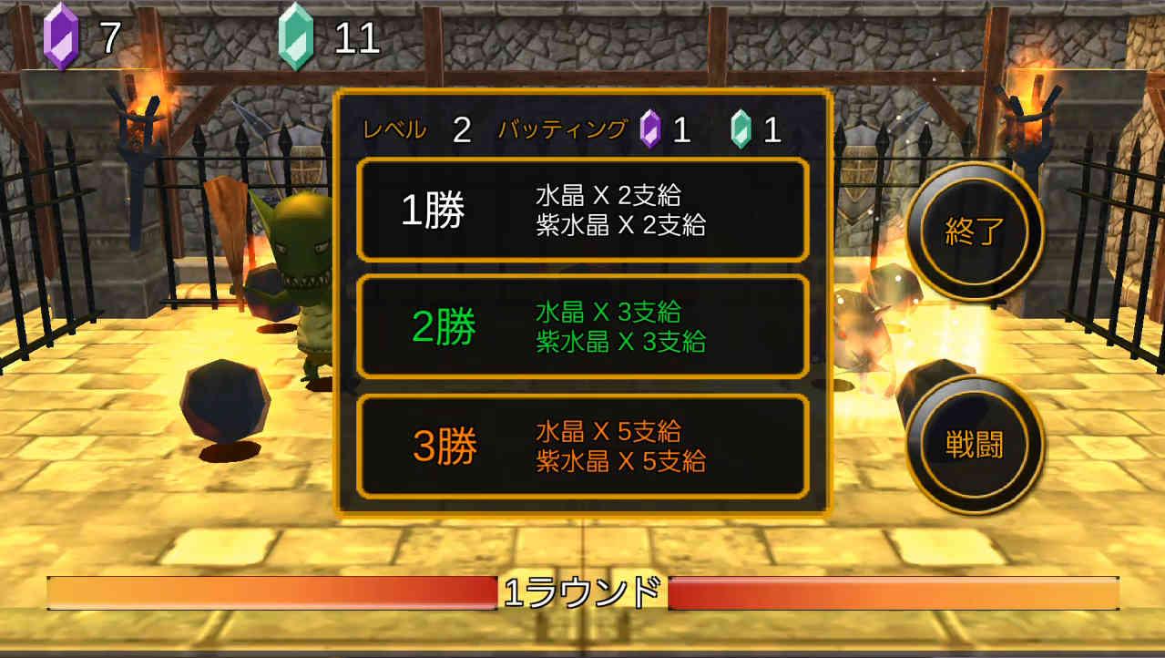 勇者のポケット 水晶を増やすためのミニゲームで3勝すれば沢山貰えます
