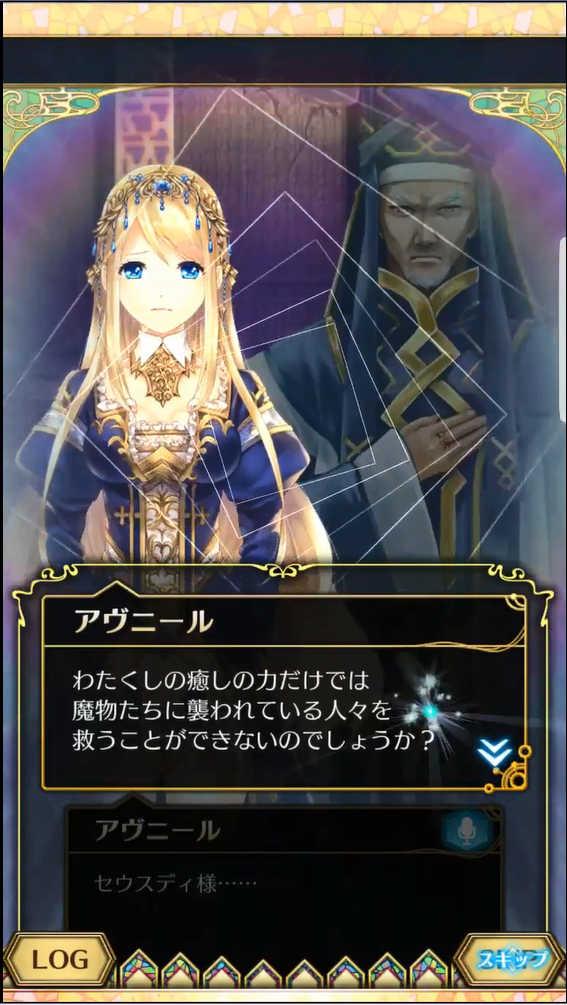 アルテイルクロニクル 今回の巫女アヴニール