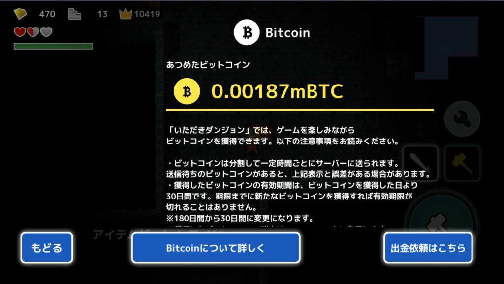 いただきダンジョン ビットコイン画面