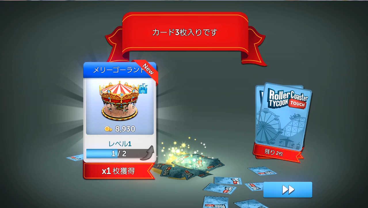 RollerCoasterTycoonTouch アトラクションはカードで集める