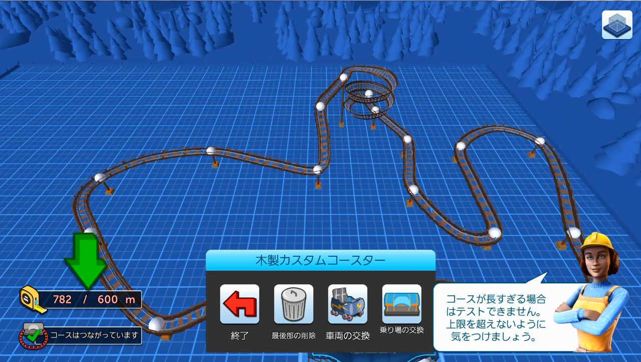RollerCoasterTycoonTouch 回転コースも作れます