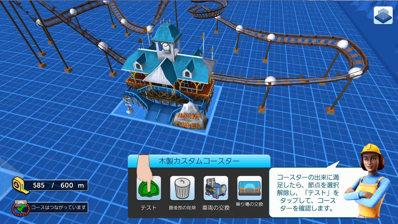 RollerCoasterTycoonTouch ジェットコースター作れます