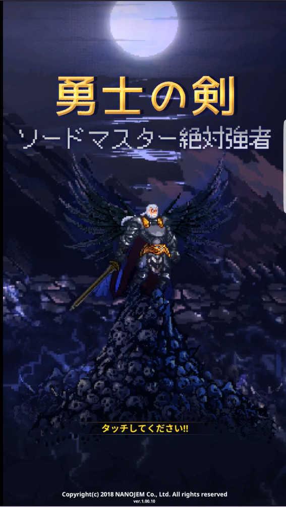 勇士の剣 タイトル画面