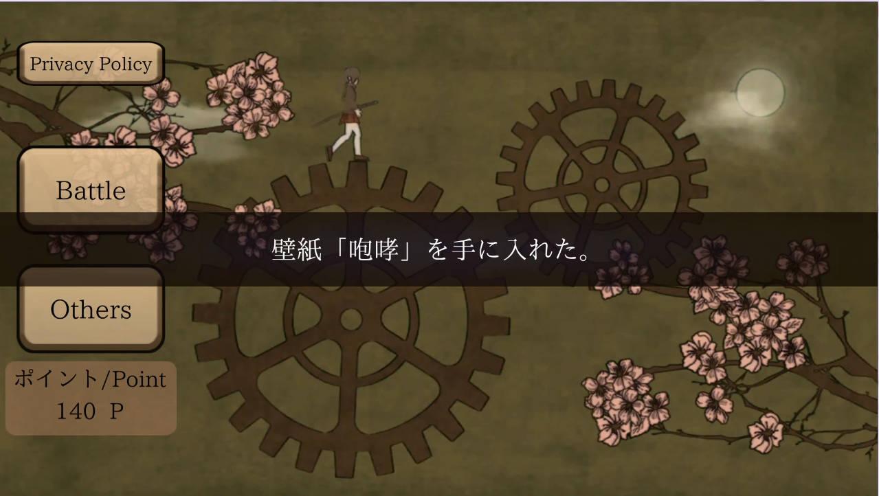 FlowerBlade2 壁紙入手