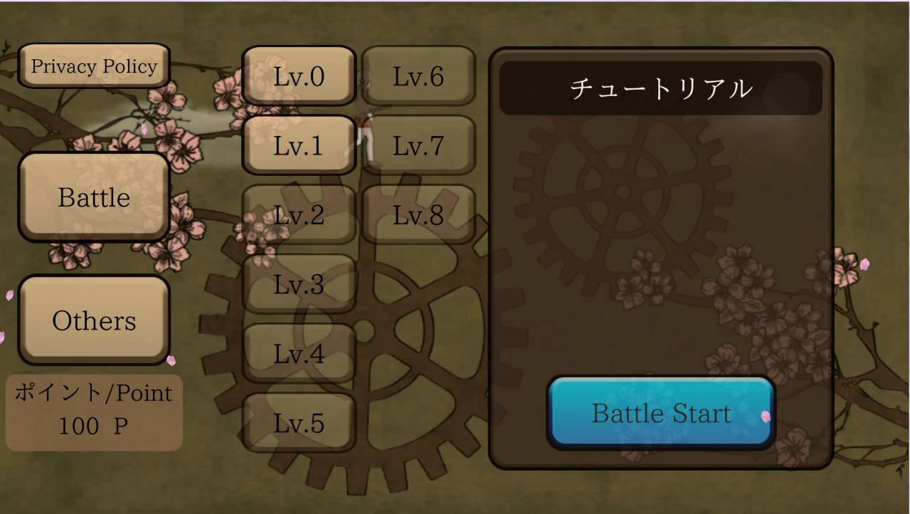 FlowerBlade2 レベル選択