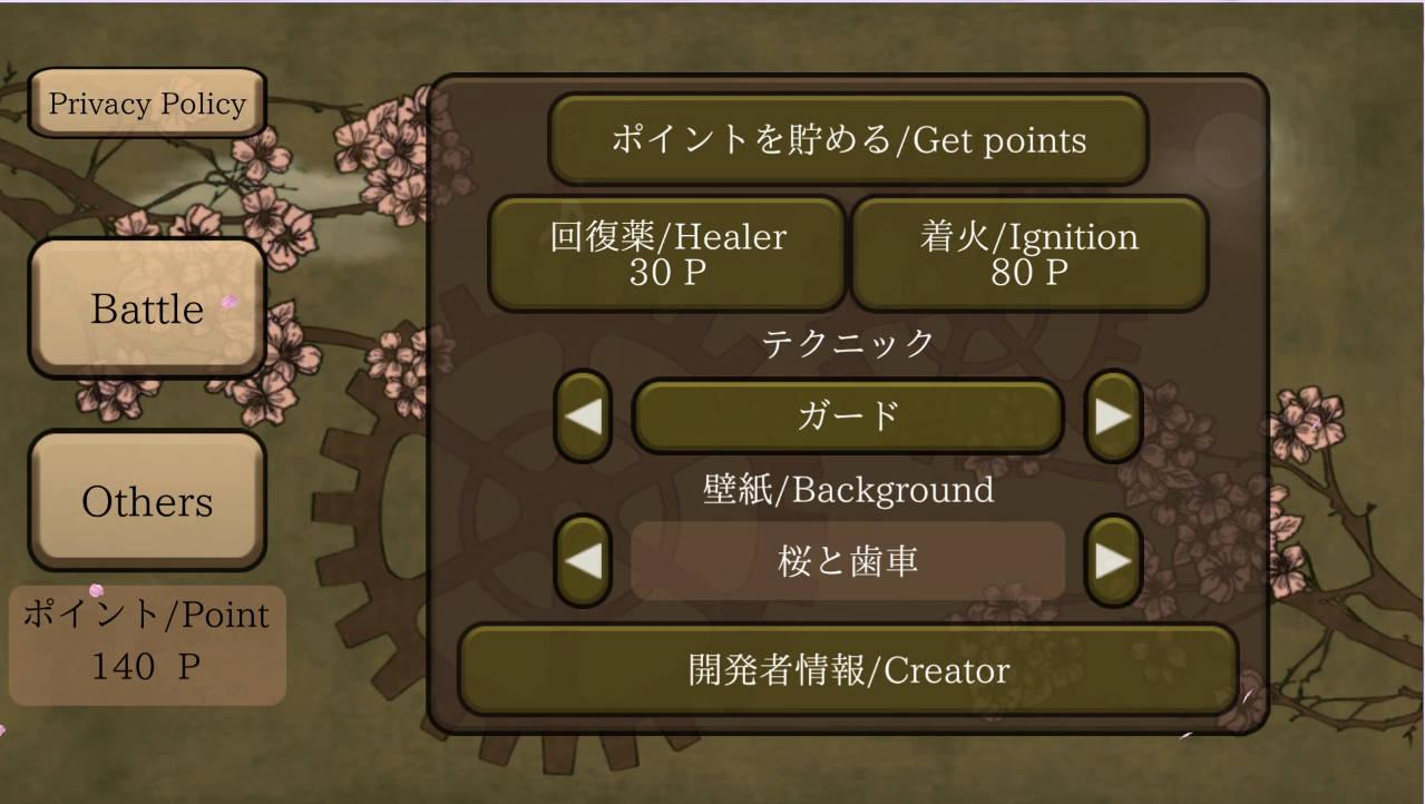 FlowerBlade2 ポイント消費