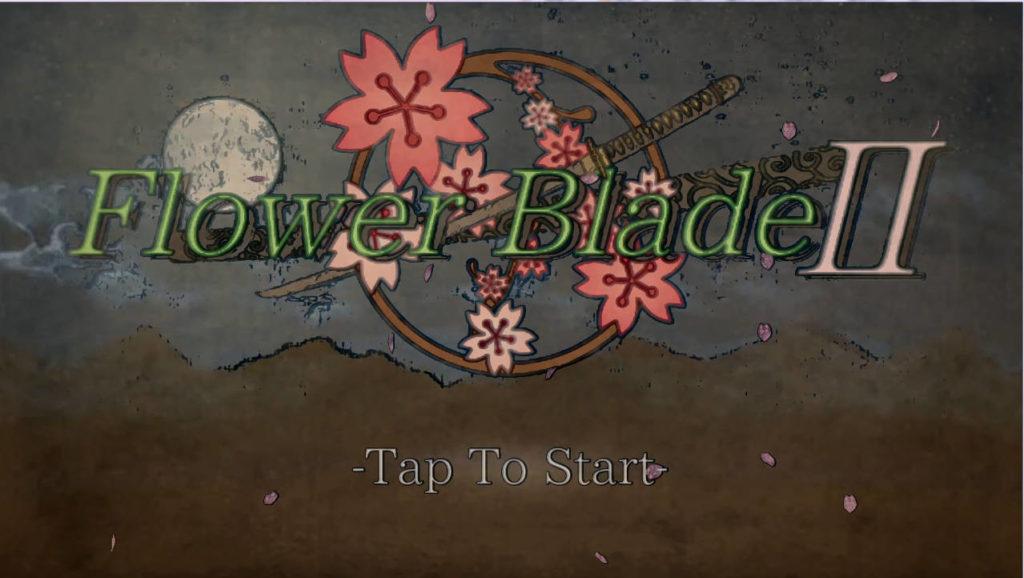 FlowerBlade2 タイトル画面