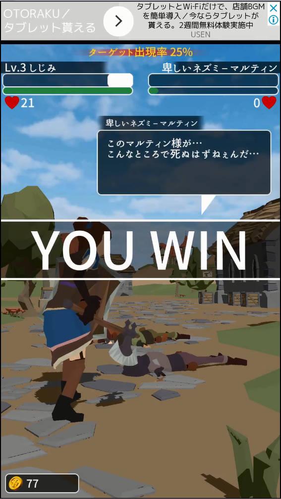 シャドウ オブ ローグ 見事勝利!