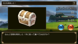 ブラッディブレイゾン 探索では宝箱を見つけることがあります