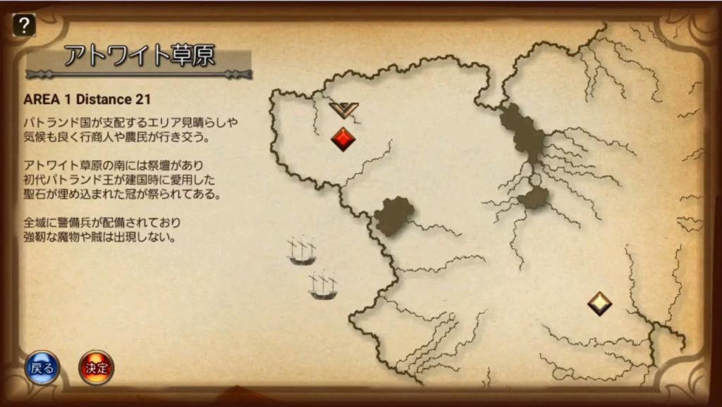ブラッディブレイゾン マップ画面