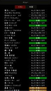 CLICKPOCALYPSE2 城リスト