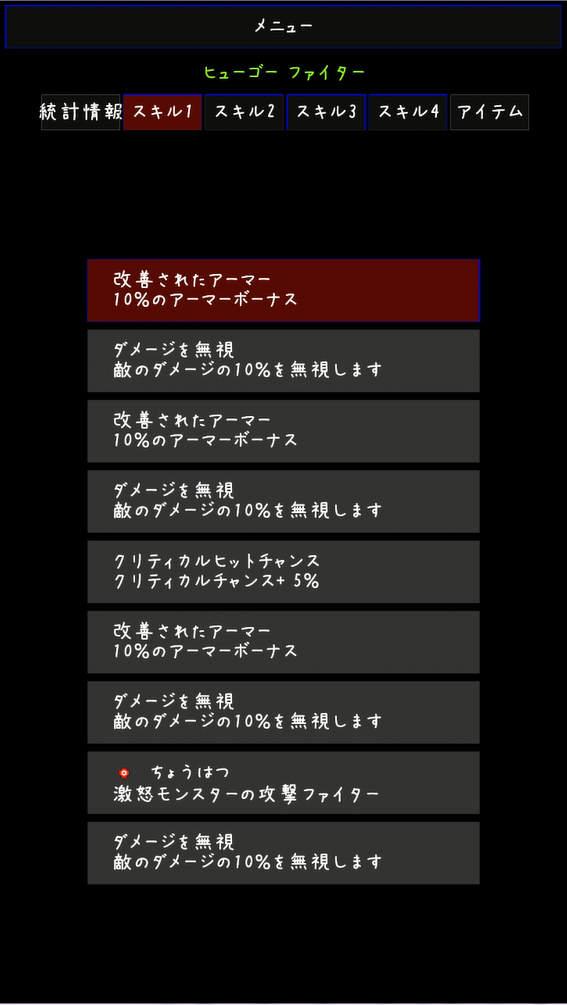 CLICKPOCALYPSE2 スキル画面