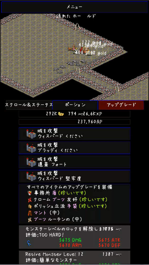 CLICKPOCALYPSE2 ゲーム画面