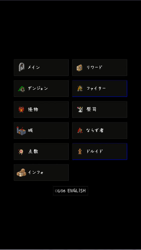 CLICKPOCALYPSE2 メニュー画面